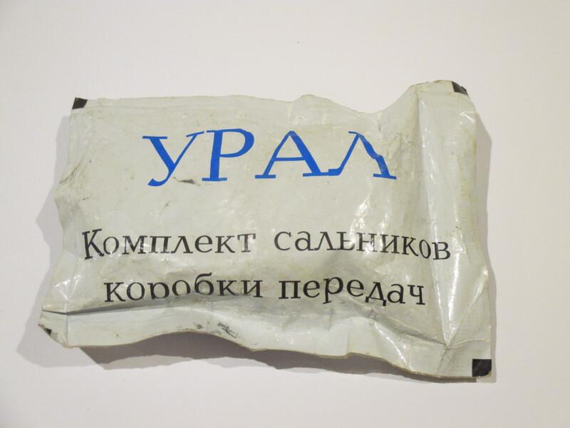 Ural IMZ, 1985m.
